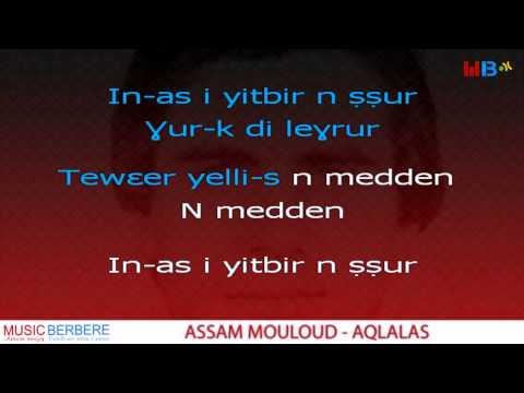 ASSAM MOULOUD - AQLALAS : KARAOKE