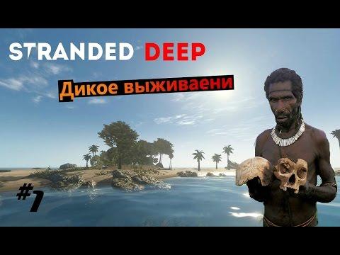 Stranded Deep #1 Дикое выживание