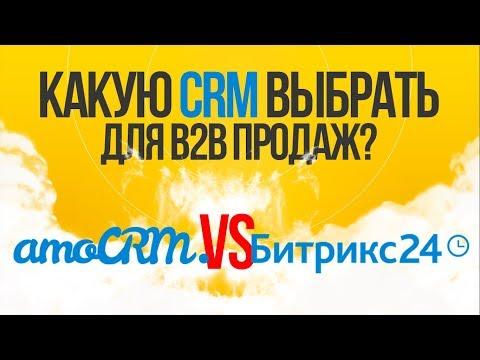 Какую CRM выбрать для B2B продаж? Сравнение AmoCRM и Битрикс 24