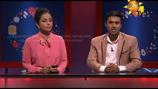 Hiru Medical Centre EP 33 | 2018-05-01 Thumbnail