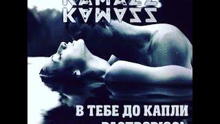 Kamazz  И Я ТОНУ В ТЕБЕ КАК В ОМУТЕ (новый клип)