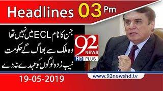 News Headlines   3:00 PM   19 May 2019   92NewsHD