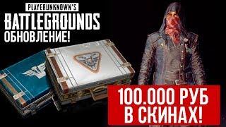 НОВЫЕ ЧИТЕРСКИЕ КЕЙСЫ! - DESPERADO И BIKER! - ПЕРСОНАЖ НА 100.000 В Battlegrounds