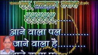 Aane Wala Pal Jane Wala Hai (2 Stanzas) Karaoke With Hindi Lyrics (By Prakash Jain)