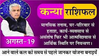KANYA Rashi VIRGO | August- 2019 Rashifal | Monthly Horoscope | Kamal Shirmali
