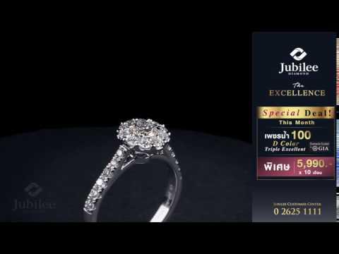 แหวนเพชรแต่งงาน เพชรน้ำ 100 D Color Triple Excellent By Jubilee Diamond