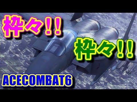 ドン!ドン!ワキ出る敵を延々と撃墜www エースコンバット6 M01(グレースメリア侵攻)