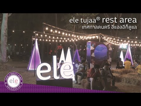「Official Clip」ele tujaa® rest area @BMMF2017