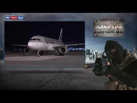 هذه الأحداث فضحت تورط الدوحة بدعم الإرهاب في دول عدة  - نشر قبل 25 دقيقة