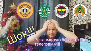 Турция Суперлига Фенербахче Аланияспор Португалия Насьонал Мадейра Спортинг