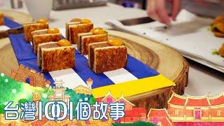 (網路4K HDR)醃酸菜vs. 土窯羊肉 古法保存美好原味 台灣1001個故事-20210221【全集】|白心儀