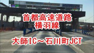 【ドライブ/Drive】首都高速道路 横羽線 大師IC~石川町JCT