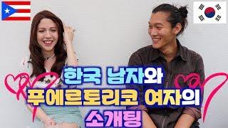 한국 남자와  푸에르토리코-미국여자의 소개팅 Korean guy and Puerto Rican girl set up