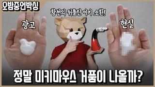 디즈니 미키마우스 자동 손세정제 과연 광고처럼 미키 모…