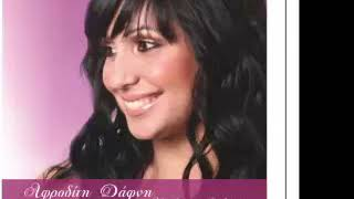 Afroditi Dafni feat. Bo / Αφροδίτη Δάφνη feat. Bo - Μη Λες Μεγάλα Λόγια