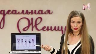 Видеоурок Определение типа фигуры. Реалити-проект Идеальная женщина MTelevision