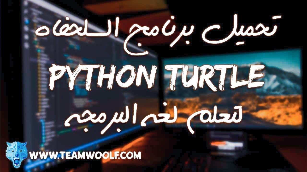 تحميل python turtle