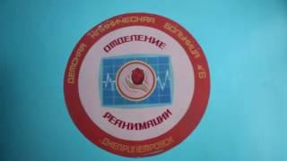 Реанимационное отделение Детской клинической больницы № 6