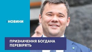 Призначення Андрія Богдана перевірить Міністерство юстиції