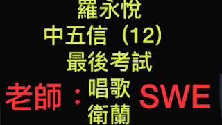 Publication Date: 2019-05-30 | Video Title: 香港培正中學 鍾老師音樂科 最後考試 羅永悅 中五信12