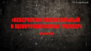 Resident Evil Revelations - релизный трейлер