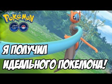 [Pokemon GO] Рейд на скоростного Деоксиса. Просто задокументировано для истории