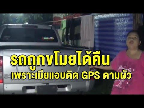 เมีย 2019! รถหายได้คืน หลังแอบติด GPS ไว้สอดแนมสามี คาดเซลล์ขายรถขโมย หลังแอบเก็บกุญแจสำรองไว้
