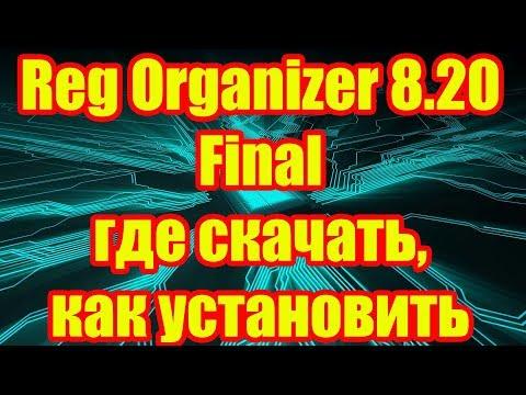 Reg Organizer 8.20 Final