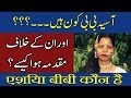 Who is Asia Bibi? And Complete History of Case Against Her   Hindhi / Urdu