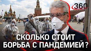 Власти Москвы рассказали сколько стоила борьба с пандемией коронавируса