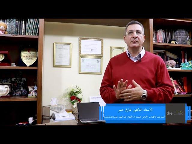 الأستاذ الدكتور طارق عمر يتحدث عن تصرفات من الممكن تكون بداية لظهور سلوك التوحد