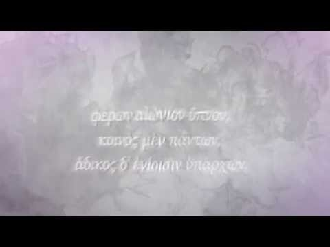Orphic Hymn to Thanatos - Ορφικός Ύμνος είς Θάνατον (Reconstructed Ancient Greek)