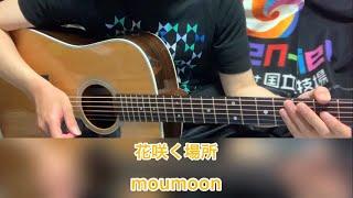 moumoonの「花咲く場所」の伴奏(カラオケ)です。 アコースティックギターのみでカバーしました。 #moumoon #acomoon #covered #Flyways.