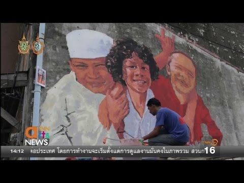 TNN ARTS NEWS : จ.สงขลา เนรมิตฝาผนังของบ้านเรือนบนถนน 3 สาย