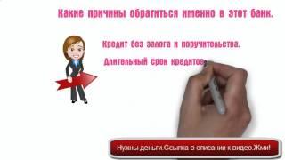 Уральский банк  Взять кредит без справок