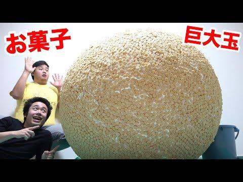 【ドッキリ】3600袋で巨大お菓子ボール作って部屋に置いておいたら食べるのか!?