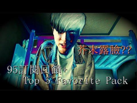 Face Reveal + Top 5 Pack (露臉 + 5大推薦材質包) | 95訂閱回饋