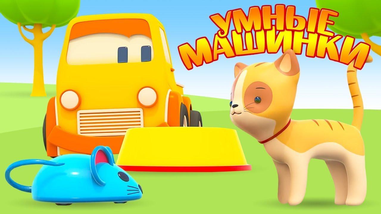 Развивающие мультики для самых маленьких— Умные машинки икотенок —Мультфильмы для малышей