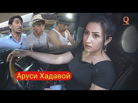 Аруси Хадавой - Приколи нав 2019