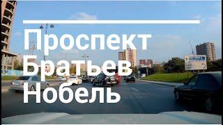 Баку Проспект Братьев Нобель в прошлом Рабочий проспект