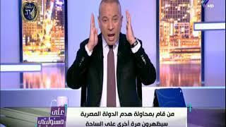 أحمد موسى : «هقعد في بيتي.. ومش هتنازل عن منهجي » | على مسئوليتي