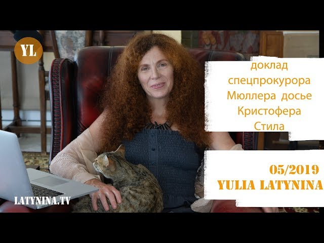 LatyninaTV / Доклад спецпрокурора Мюллера / Юлия Латынина