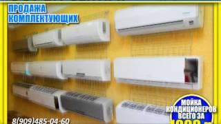 Супер климат видео реклама на телеканале НЕКСТ(Магазин супер климат., 2012-06-19T11:27:18.000Z)