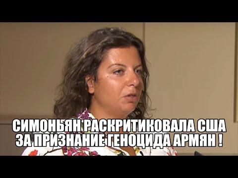 Симоньян раскритиковала США за признание геноцида армян ! Армян снова использовали в своих целях  !