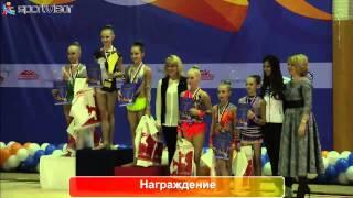 IV Открытый турнир по художественной гимнастике на призы Яны Батыршиной - Награждение