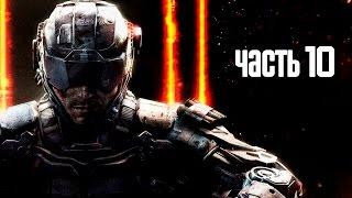 Прохождение Call of Duty: Black Ops 3 · [60 FPS] — Часть 10: Песчаный замок