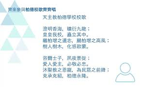 Publication Date: 2020-12-17   Video Title: 柏德校歌齊齊唱 - 宣傳及教學影片