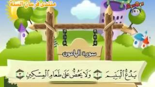 #107 Surat Al Ma'un (Children repeating)