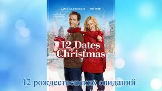 ТОП 7 фильмов про Рождество