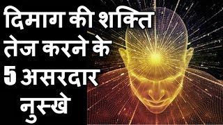 दिमाग की शक्ति को तेज करने के असरदार तरीके 5 मिनट में Improve Memory Power in Hindi